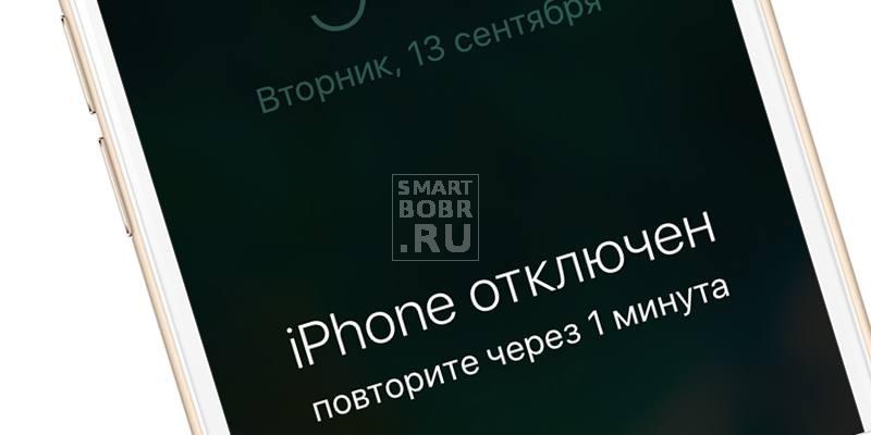 iphone отключен как разблокировать
