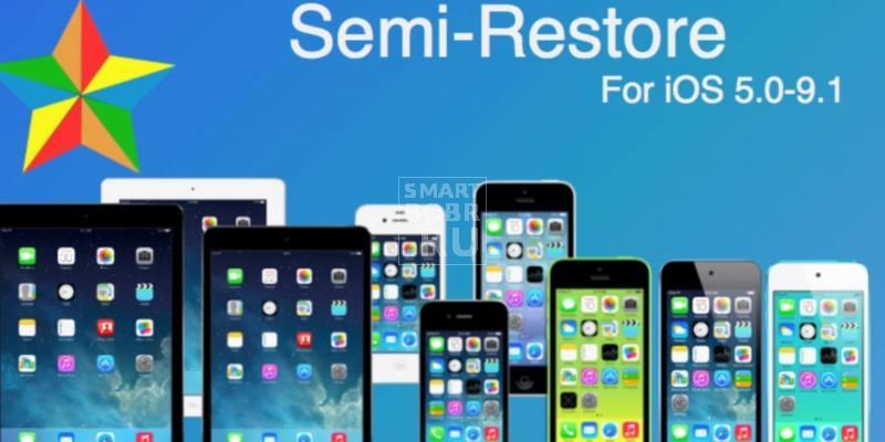 как разблокировать iphone с помощью SemiRestore