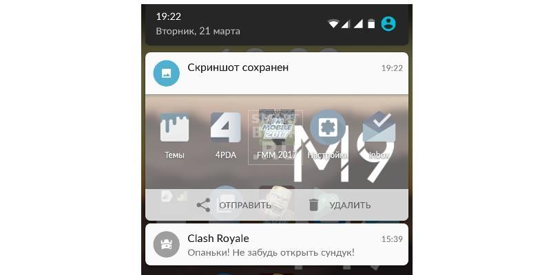 как сделать скриншот экрана android
