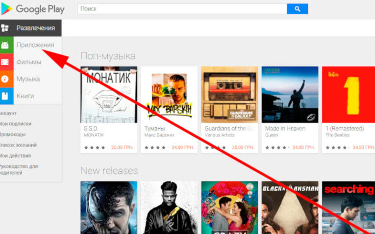 Google play на Android TV
