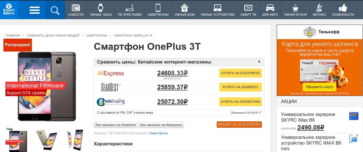 Купить Смартфон OnePlus 3T. Сравнить цены отзывы (2)