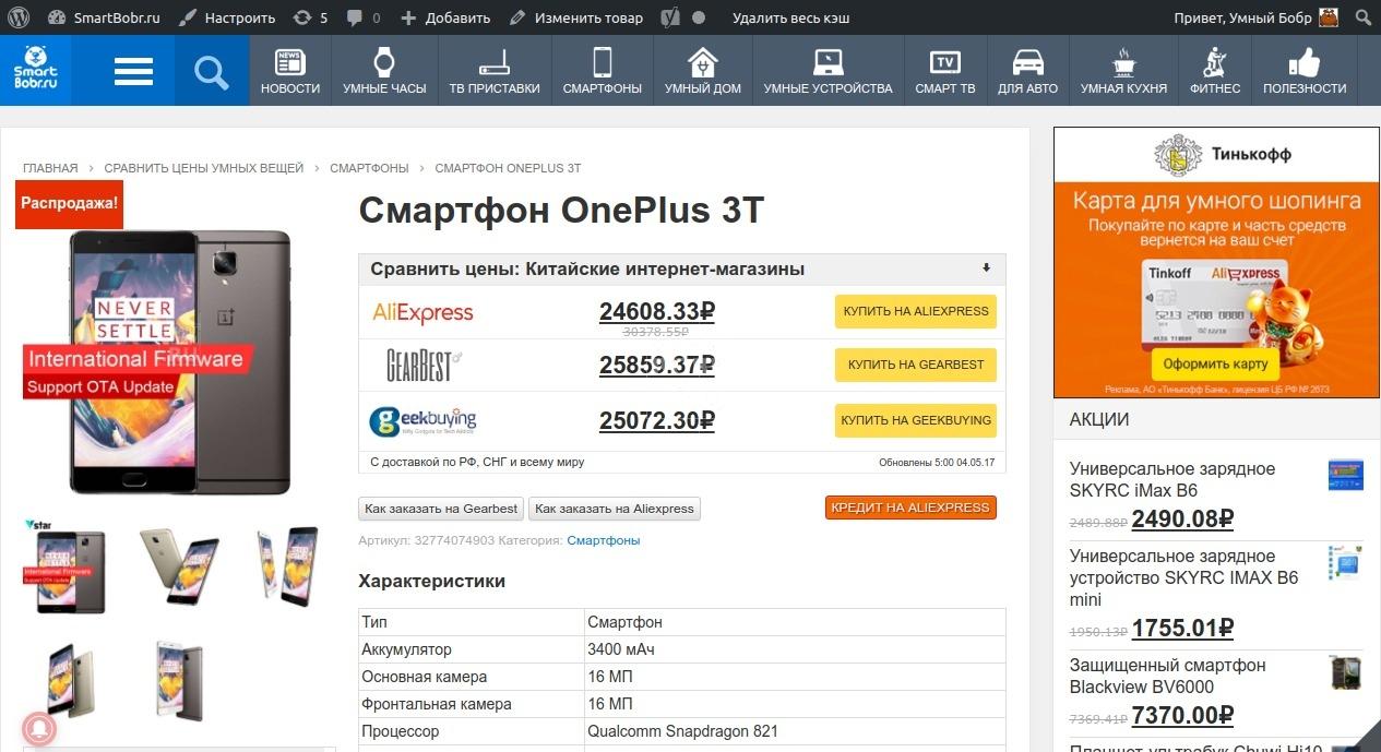 Купить Смартфон OnePlus 3T. Сравнить цены отзывы