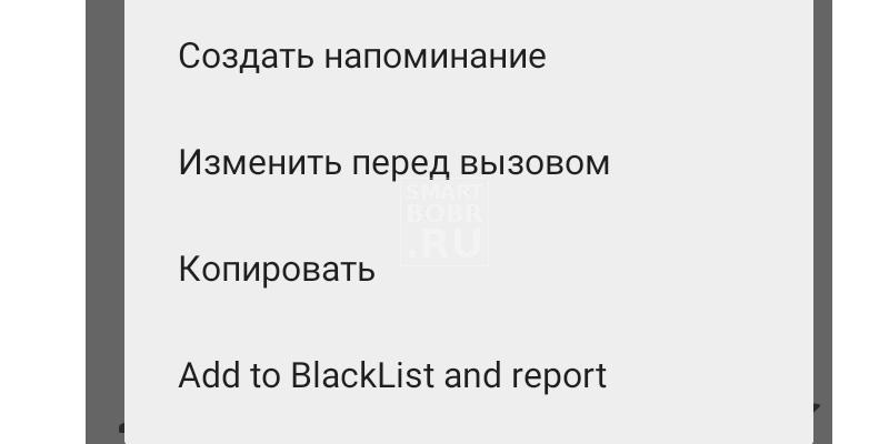 добавить номер в черный список на Андроид