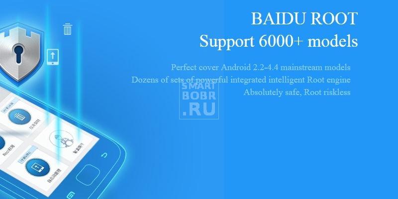 BaiduRoot