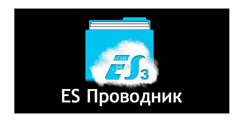 ES Проводник