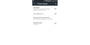 android как точка доступа