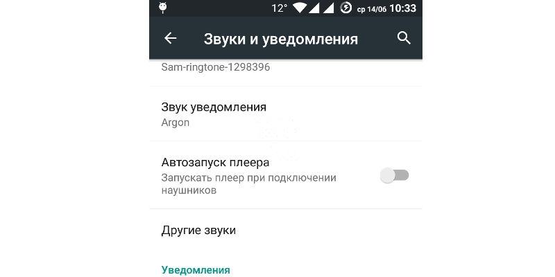 как настроить андроид уведомления
