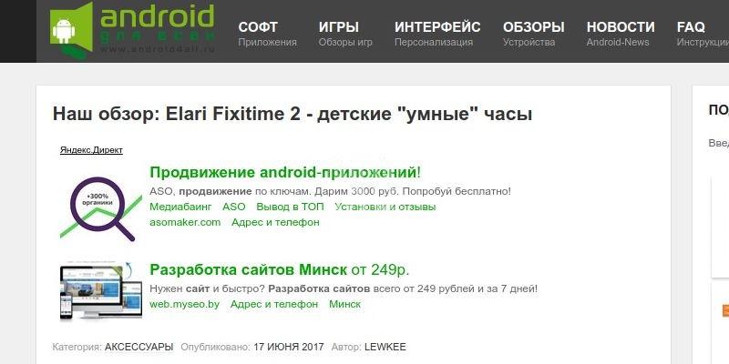как скачать бесплатно приложения на андроид на Android4all