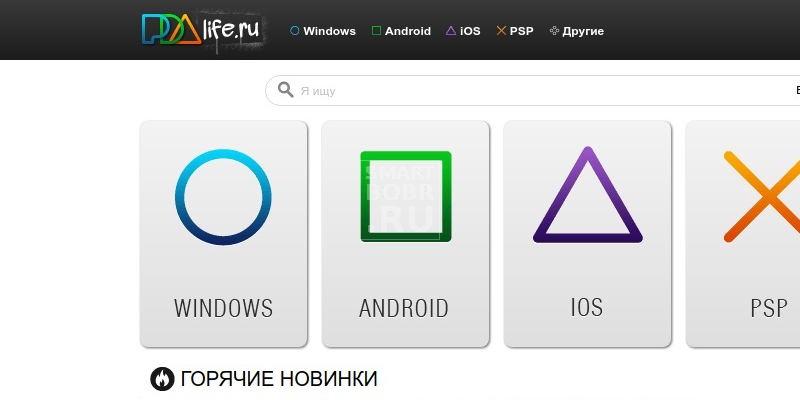 как скачать бесплатно приложения на андроид на PDAlife