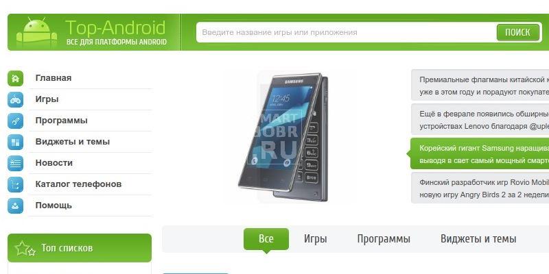 как скачать бесплатно приложения на андроид на Top-Android