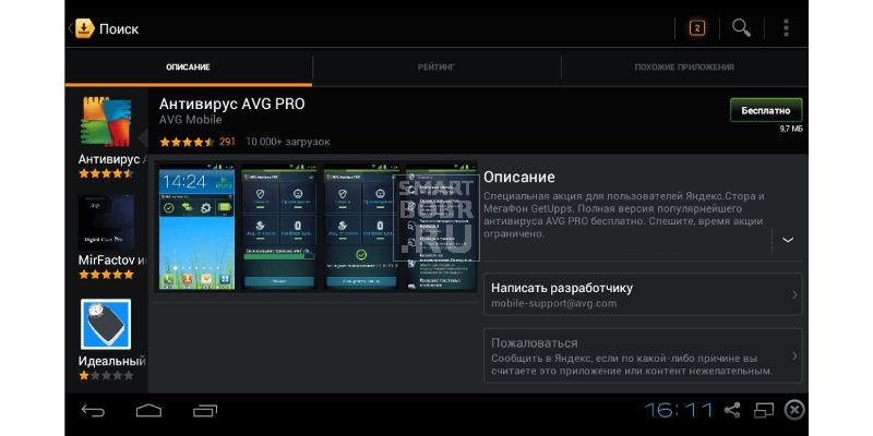 как скачать бесплатно приложения на андроид на Яндекс.Store