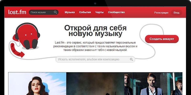 как скачать музыку на андроид на Lastfm.ru