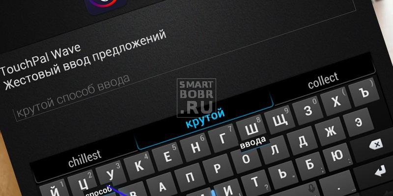 клавиатура для Андроид TouchPal
