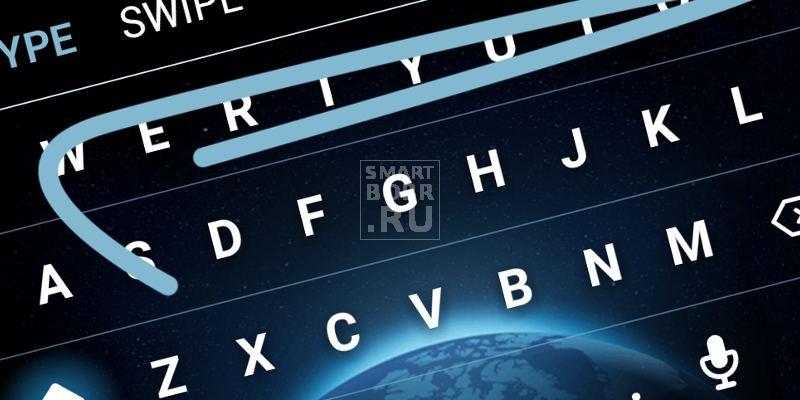 клавиатура для Андроид swype