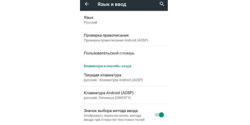 набор текста в Андроид