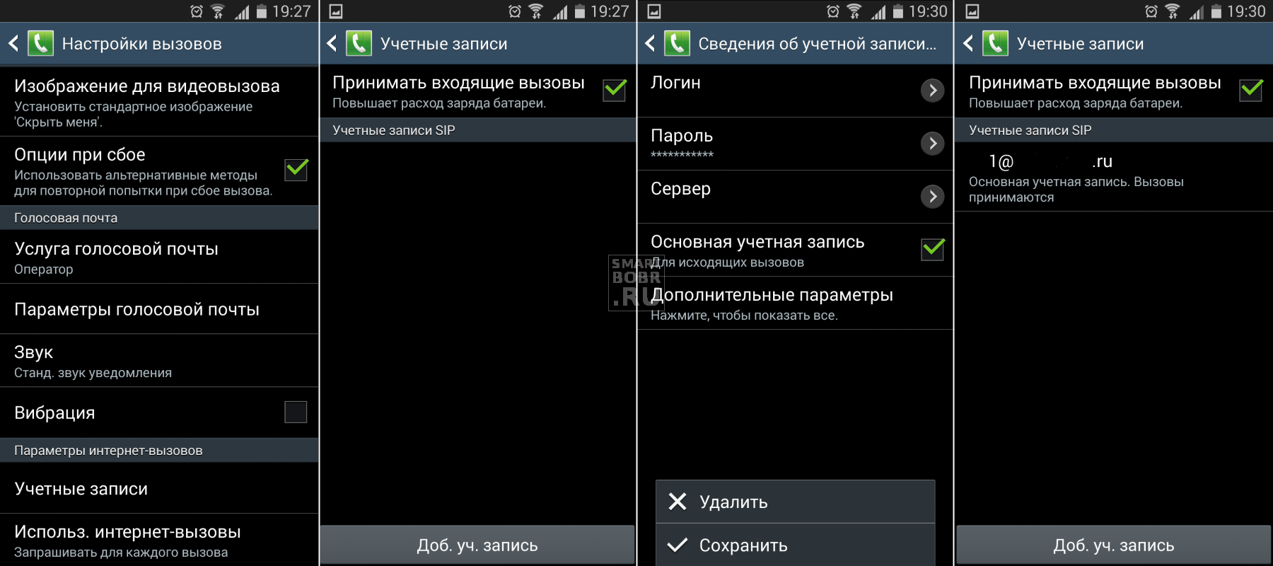 settings_android_sip-client