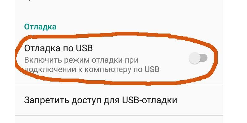 включить отладку USB