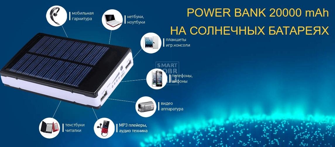 PowerBank солнечное зарядное устройство 20000mAh (1)
