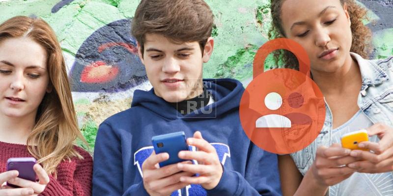 Программа доверенные контакты, чтобы следить за телефоном ребенка и семьи