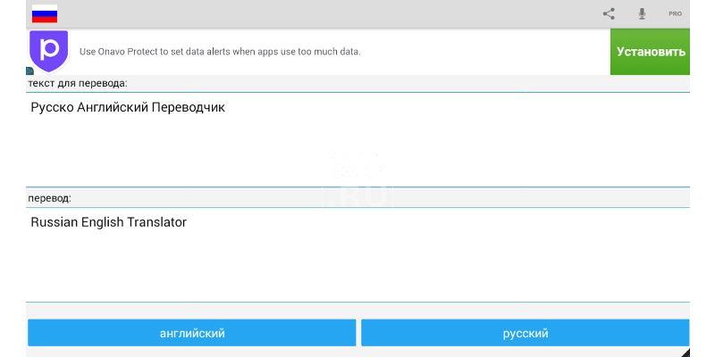 Русско-английский Переводчик для Андроид