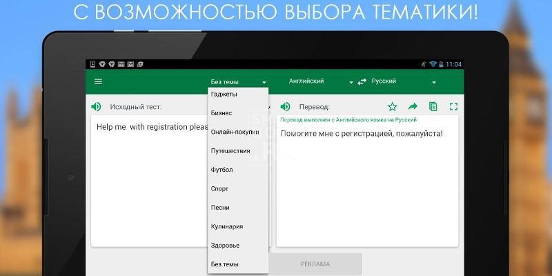 Translate.Ru переводчик для Андроид