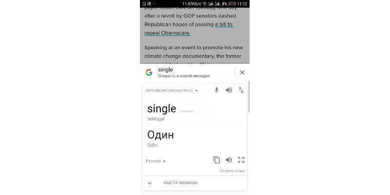перевести в браузере