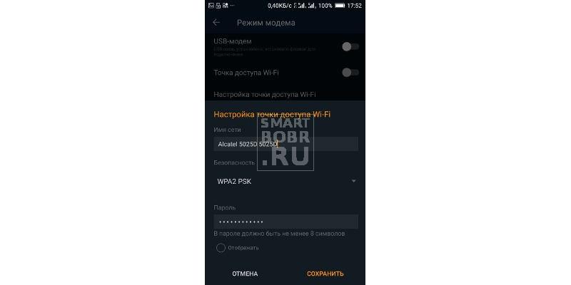 раздать Wi-fi на андроид