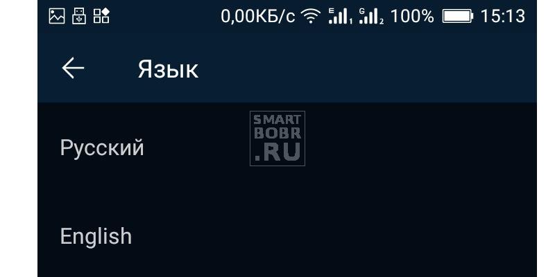 русский язык на телефоне на Андроид