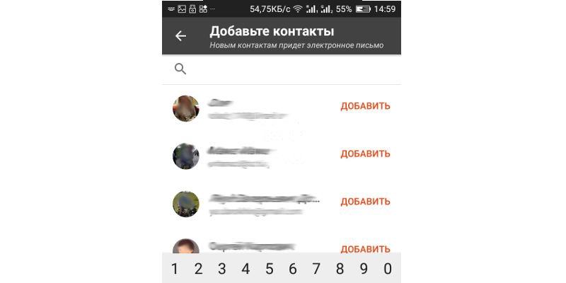 следить за телефоном с помощью Доверенные контакты