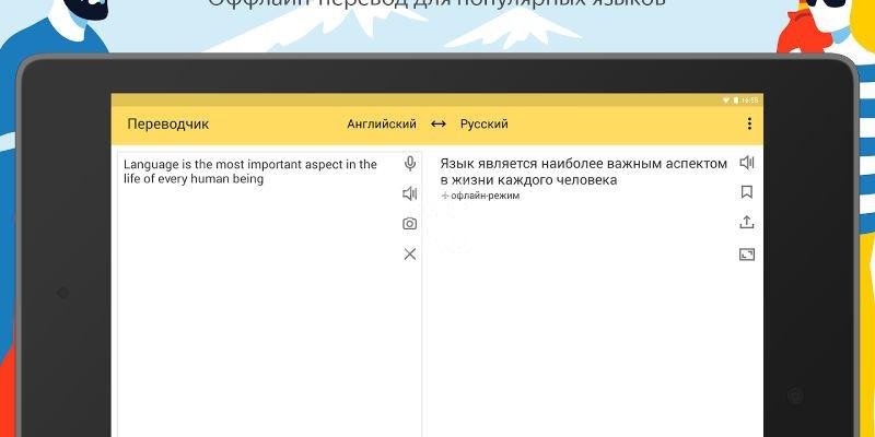 яндекс переводчик для Андроид