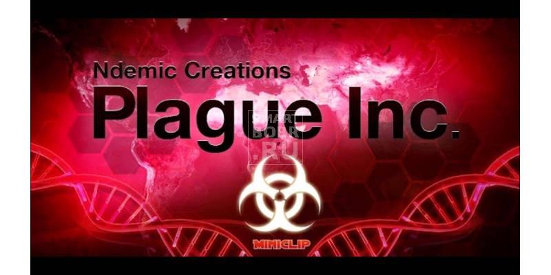 Игры на Андроиде без интернета: Plague Inc.