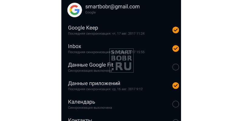Как сделать бэкап на Андроиде