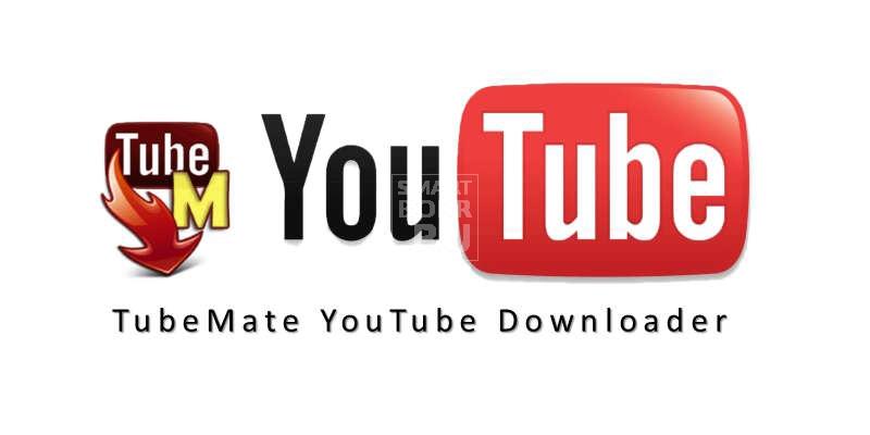 Как скачать видео с Youtube на телефон- TubeMate