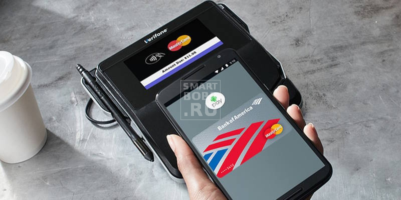 как оплатить через смартфон