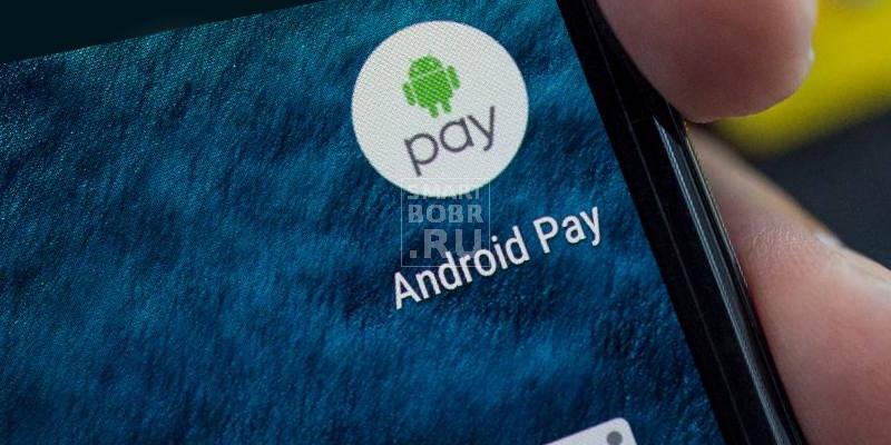 NFC в телефоне Android Pay