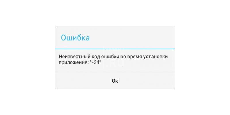Ошибка Андроид 24