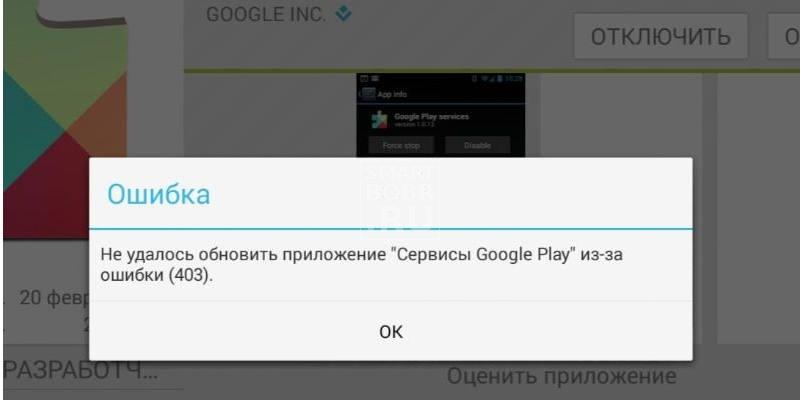 Ошибка Андроид 403