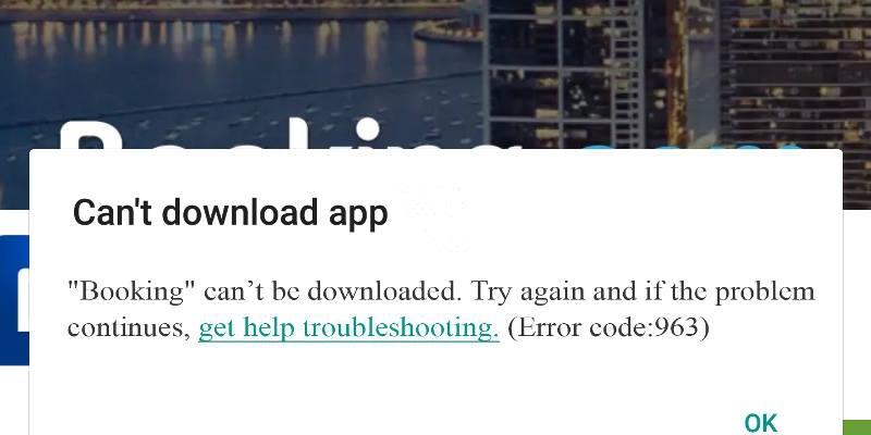 Ошибка Андроид 963