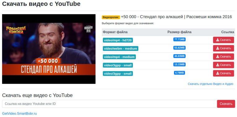 Скачать видео с YouTube в форматах mp4 FLV или 3gp