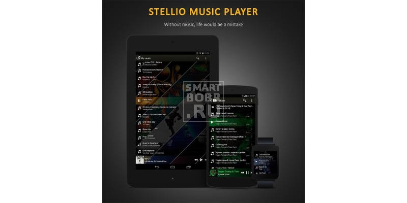 аудиоплеер для Андроид Stellio Player