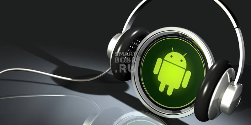 аудиоплеер для Андроид