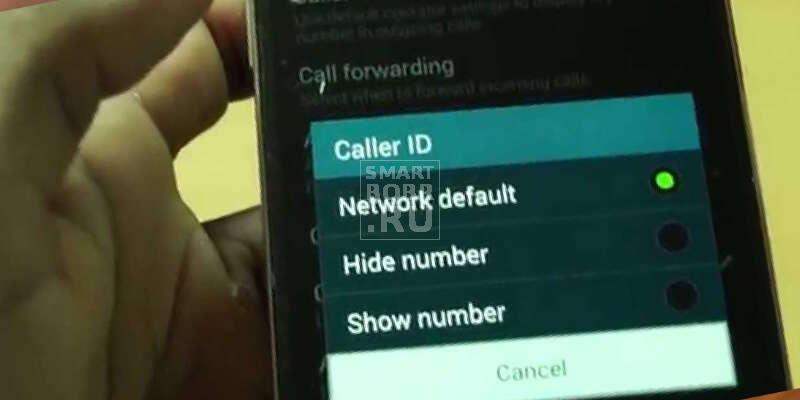 как скрыть номер телефона