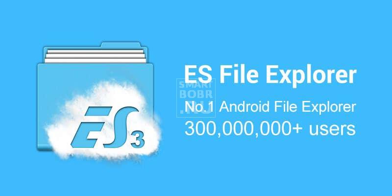 Файловый менеджер ES File Explorer