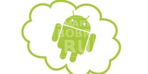 Облако для Андроид-смартфонов и планештов