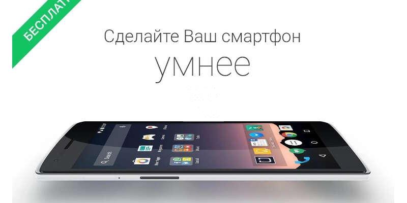 лучший лаунчер для Андроид EverythingMe Launcher