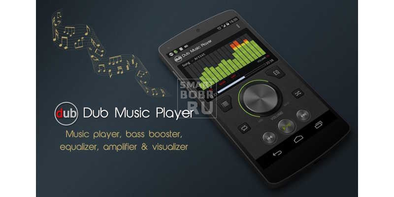 Эквалайзер для Андроид Dub Music Player