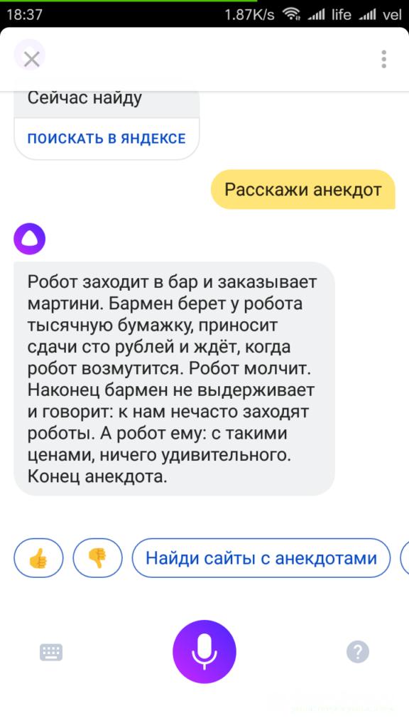 Яндекс Алиса Анекдот