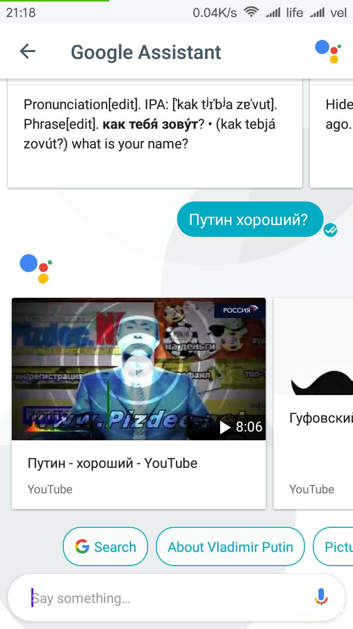 Гугл Ассистент