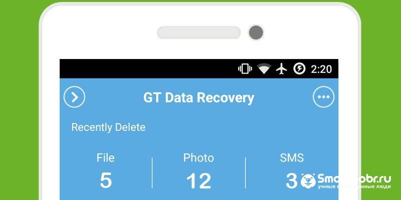 как восстановить видео на Андроиде GT Recovery