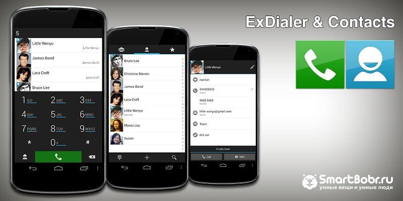 лучшие звонилки для андроид exDialer